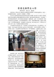 香港交換學生心得