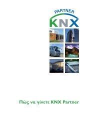 Πώς να γίνετε KNX Partner