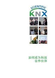 如何成为科技合作伙伴 - KNX