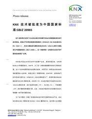 KNX 技术被批准为中国国家标