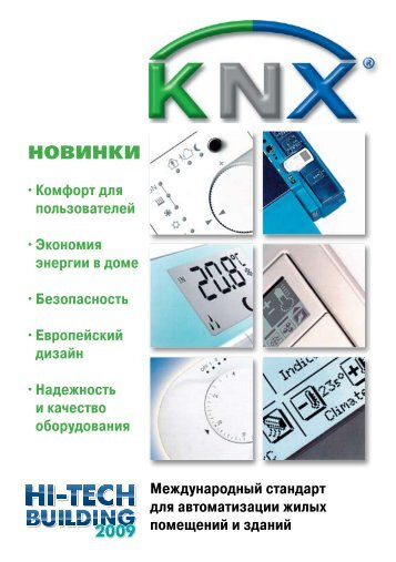 НОВИНКИ - KNX