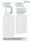 НОВИНКИ - KNX - Page 3