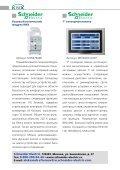 НОВИНКИ - KNX - Page 4