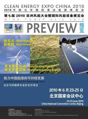 CLEAN ENERGY EXPO CHINA 2010