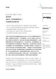 更多内容 - 德国科隆展览中国有限公司