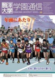 第300号(平成24年1月8日発行) PDFファイル5MB - 駒澤大学