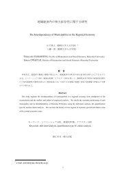 地域経済内の相互依存性に関する研究