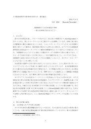 1 日本経済政策学会第 68 回全国大会 報告論文 2011 年 4 月 寺西 都 ...