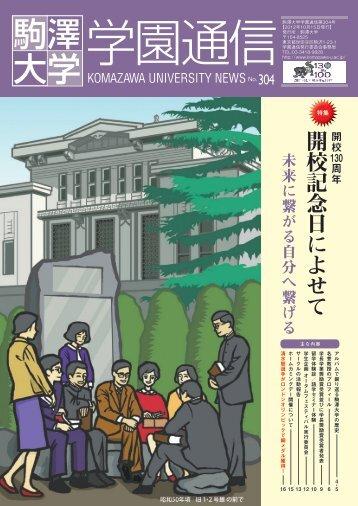第304号(平成24年10月15日発行) PDFファイル11.1MB - 駒澤大学
