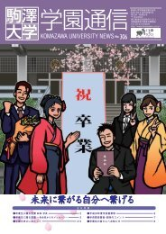 第306号(平成25年3月25日発行) PDFファイル4.27 MB - 駒澤大学