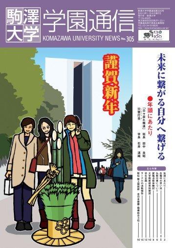 第305号(平成25年1月8日発行) PDFファイル10.0 MB - 駒澤大学