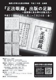 『正法眼蔵』出版の足跡 - 駒澤大学