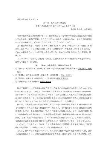 現代会計の歴史性-「資本」の動態変化と史的システムとして - 駒澤大学