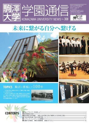 未来に繋がる自分へ繋げる TOPICS 駒沢に移転して100年 - 駒澤大学