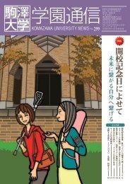 第299号(平成23年10月15日発行) PDFファイル3MB - 駒澤大学
