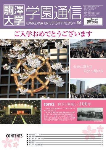 第307号(平成25年4月2日発行) PDFファイル3.79 MB - 駒澤大学