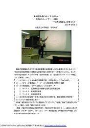 「業績報告書のゆくえを巡って」(中央青山監査法人研修セミナー、03年2