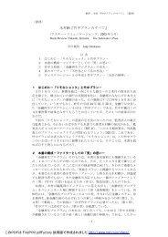 木村剛『竹中プランのすべて』 このPDFは FinePrint pdfFactory 試用版 ...