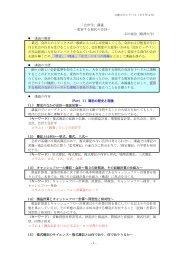 「会計学」講義 -変容する現代の会計- - 駒澤大学