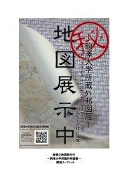 秘密の地図展示中 ~駒澤大学所蔵外邦図展~ 解説リーフレット