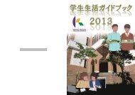 駒澤大学学生生活ガイド2013 PDF版