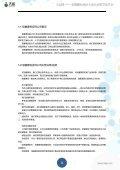 韬睿惠悦咨询公司 - 大街网 - Page 4