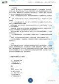 韬睿惠悦咨询公司 - 大街网 - Page 5