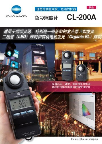中文PDF: 3.62MB - 柯尼卡美能达