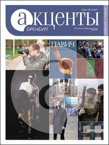 Журнал Акценты / Март 2014 / мужская сторона