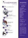 Журнал Акценты / Март 2014 / мужская сторона - Page 5
