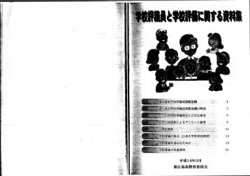 東広島市 - 慶應義塾大学SFC研究所