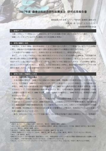 真田 陽一郎 - 慶應義塾大学SFC研究所