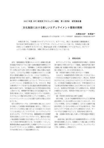 文化施設における新しいエデュテイメント環境の開発 - 慶應義塾大学SFC ...