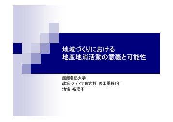 地域づくりにおける 地産地消活動の意義と可能性 - 慶應義塾大学SFC ...