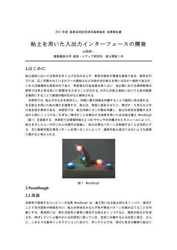 粘土を用いた入出力インターフェースの開発 - 慶應義塾大学SFC研究所
