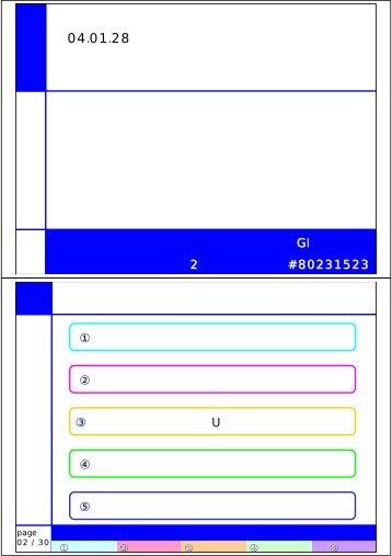 発表の流れ - 慶應義塾大学SFC研究所