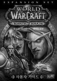 월드 오브 워크래프트: 불타는 성전 - Blizzard Entertainment
