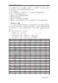 1.说明书下载(简体中文) - Page 2
