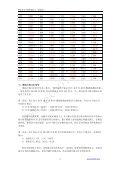 1.说明书下载(简体中文) - Page 3