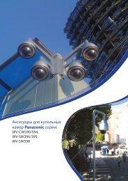 Скачать каталог кронштейнов - Panasonic