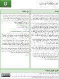 OWASP_TOP_10_2013_Arabic - Page 2