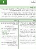 OWASP_TOP_10_2013_Arabic - Page 3