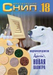 (7.67 Мб) Печатная версия - Арктика