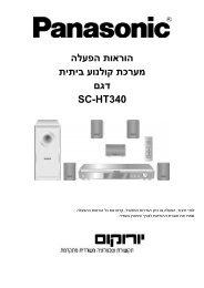 הוראות הפעלה מערכת קולנוע ביתית דגם SC-HT340 - יורוקום