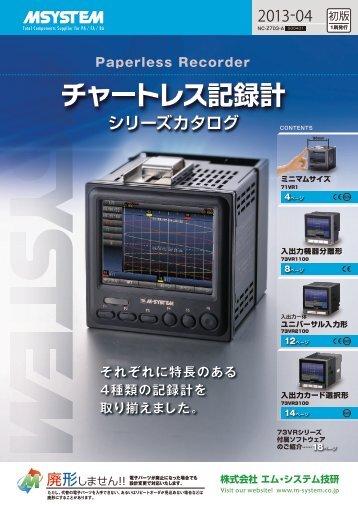 チャートレス記録計シリーズカタログ(PDF) - M-System