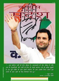 January, 2013 - Congress Sandesh