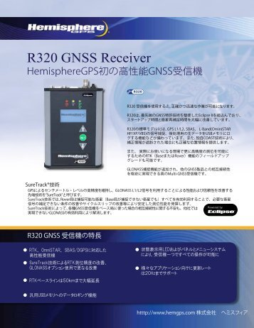 R320 GNSS Receiver