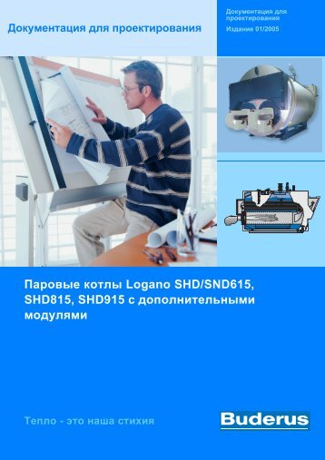 Паровые котлы Logano SHD/SND615, SHD815 ... - Buderus