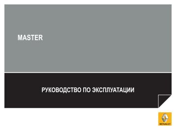 Скачать инструкцию по эксплуатации Master (PDF) - Renault