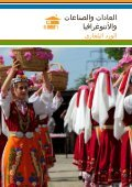اﻟﻮرد اﻟﺒﻠﻐﺎري ЗАНАЯТИ - Bulgaria Travel - Page 5